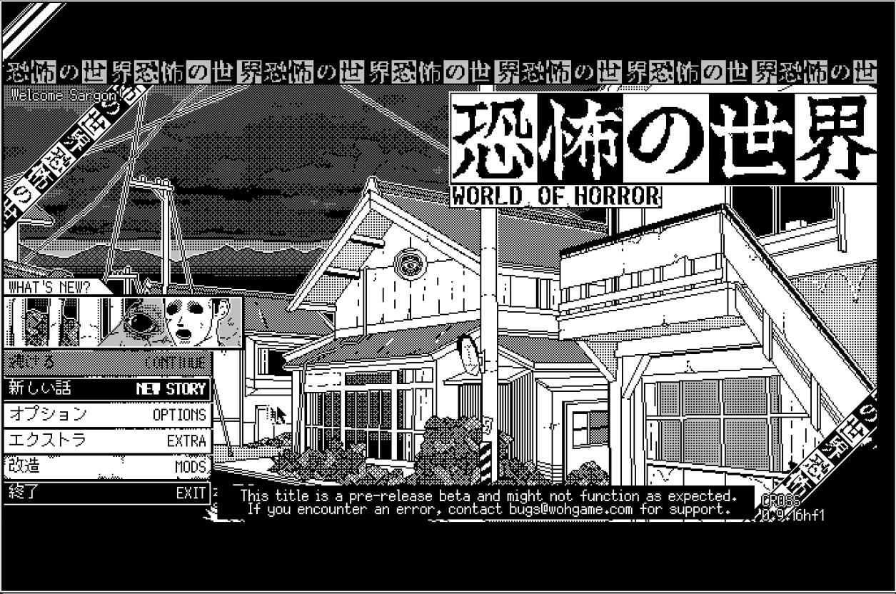 World of Horror Main Screen